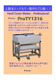 高級アルバム用・ハードカバー表紙製作機『ProTY1316』 表紙画像
