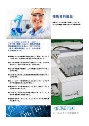 【技術資料進呈】シリコン中の不純物分析におけるふっ酸、硝酸を用いた分解の検討 表紙画像