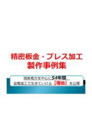 精密板金・プレス加工【製作事例集】 表紙画像