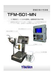 防爆型微小充填機『TFM-501-MN』 表紙画像