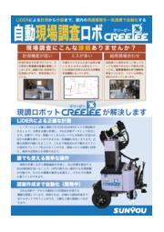 自動現場調査ロボ『クリーピー』 表紙画像