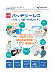 【製品カタログ】バッテリーレス タブレット型 Windows PC DG-BTL10IW 表紙画像