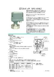 端子台付 防水型圧力スイッチ(隔膜型) SPS-18NK2 表紙画像