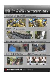『新技術への挑戦』 表紙画像