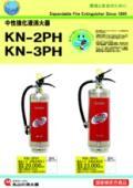 中性強化液消火器「KN-2PH・KN-3PH」 表紙画像
