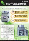 熱電モジュール用加熱試験装置 製品カタログ 表紙画像