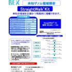 受託解析『StraightWalk Kit 未知ゲノム領域解析』 表紙画像