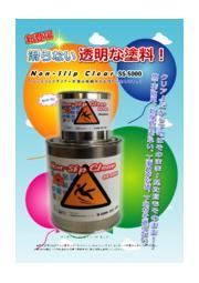 滑り止め塗料『Non-Slip Clear SS-5000』 表紙画像
