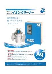 銀イオン発生装置『イオンクリーナー』 表紙画像