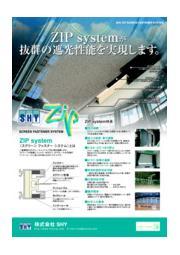 スクリーンファスナーシステム『ZIP System』 表紙画像