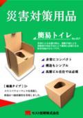 【事例】災害対策用品