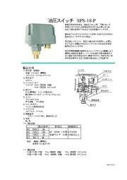 端子台付防水型油圧スイッチ SPS-18-P 表紙画像