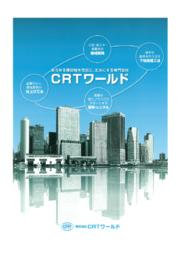 CTRワールド企業案内 表紙画像
