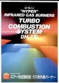 エアー別送強制型 ガス赤外線バーナー 表紙画像