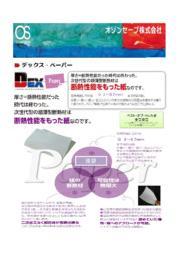 オゾンセーブ 断熱紙 デックスペーパー 表紙画像