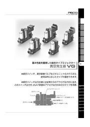 真空発生器 VG 表紙画像