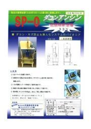 ダコンアンシン 総合カタログ 表紙画像