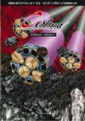 全土質対応型小口径泥水/泥土圧式推進工法『コブラ工法』 表紙画像