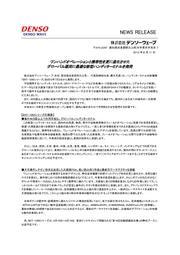 【新発売】ハンディターミナル『BHT-1200シリーズ』 表紙画像