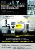 IoT活用イメージチラシ【venturion&TMS】