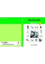 株式会社ホシモト 総合カタログ Vol.13-1 INDEX 表紙画像