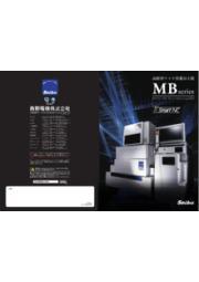 高精密ワイヤ放電加工機『MBシリーズ』 表紙画像