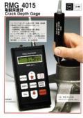 亀裂深度計RMG4015
