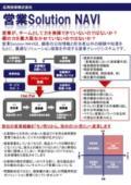営業ナレッジシステム「営業Solution NAVI」 表紙画像
