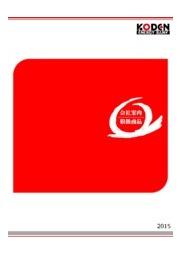 コデンエナジーバンク 取扱製品 総合カタログ 表紙画像