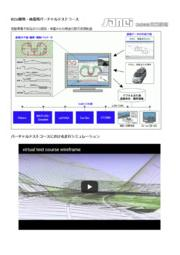 ITS・車両開発実験『ECU開発・検査用バーチャルテストコース』 表紙画像