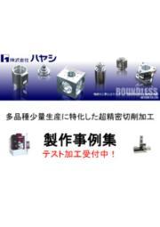 株式会社ハヤシ 製作事例集 表紙画像