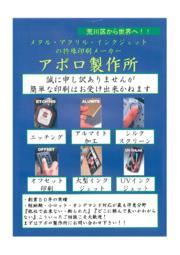 株式会社アポロ製作所 事業紹介 表紙画像