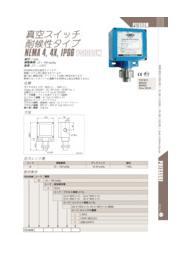 真空スイッチ耐候性タイプ『PS1000W』 表紙画像