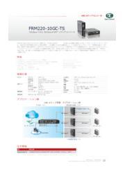 10G 光メディアコンバータ:FRM220-10GC-TS 表紙画像