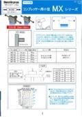 コンプレッサー用 小型エアーノズル MXシリーズ