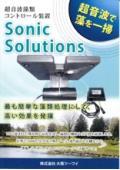超音波藻類コントロール装置『Sonic Solutions』