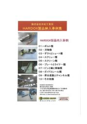 スウェーデン鋼・耐摩耗鋼板『HARDOX(ハルドックス)』総合製品実績事例集 表紙画像