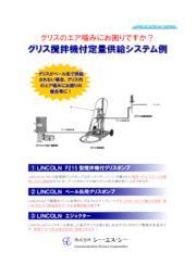 エア抜き用攪拌機付グリス供給システム 表紙画像