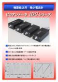 微少電流計『ピコアンメータ iDCシリーズ』 表紙画像
