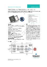 TMC22xxシリーズ 日本語データシート 表紙画像