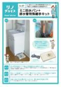 ミニ防水パン+排水管特殊継手キット 表紙画像