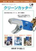 油圧式リサイクルカッター『クリーンカッター』