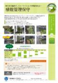 リフォーム・メンテナンス工事『植栽管理保守』