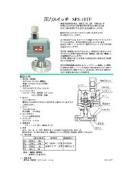 端子台付 防水型圧力スイッチ(隔膜型) SPS-18TF 表紙画像