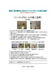 シーリングホールの施工技術製品カタログ 表紙画像