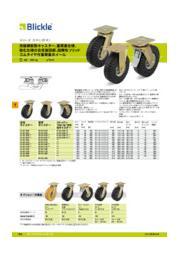 重荷重仕様 溶接鋼板製キャスター『BS-VLE-405K』 表紙画像