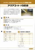 ウレタン系薄塗り床材「アクアコート#5050」の製品カタログ