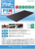樹脂製敷板【硬質タイプ】 プラボーくん/PS-K 表紙画像