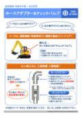 チェックバルブ《建設機械/油圧配管に最適!》