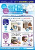 【トイレ向け】トイレの強力除菌&カビ対策セット『守護神』